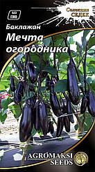 Семена баклажана «Мечта огородника» 0.3 г
