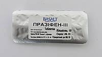 Празіфен-III таб.№10