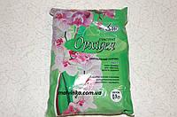 Субстрат для орхидей, 0,8л.