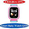 Акция! Smart Baby Watch со скидкой 25%!