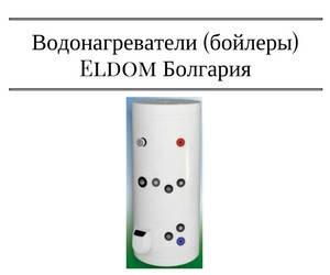 Водонагреватели (бойлеры) Eldom Болгария