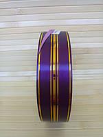 Лента для упаковки подарков 3см/50м Фиолетовая
