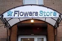Наружная реклама магазина цветов Flowers Store