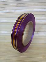 Лента для упаковки подарков 1,8см/50м Фиолетовая