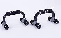 Упоры для отжиманий (2шт) PS B-920 PUSH-UP BAR металл