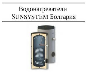 Водонагреватели Sunsystem Болгария