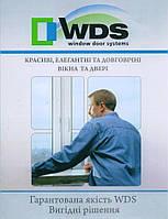 Окна WDS продажа, установка