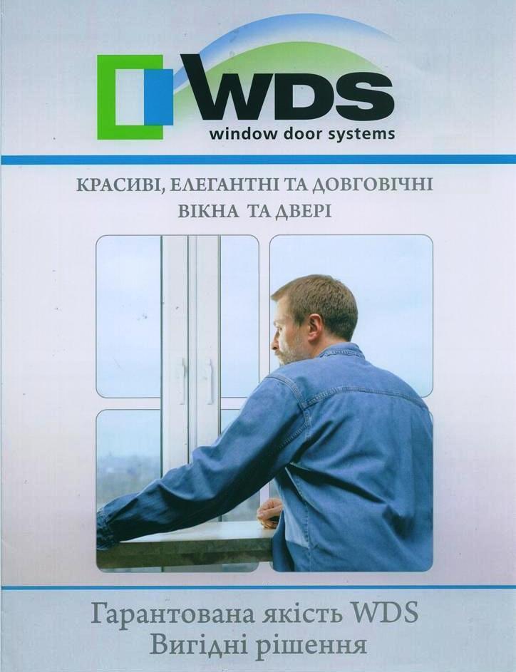 Окна WDS продажа, установка - Ремонтно-строительные и озеленительные услуги в Запорожье