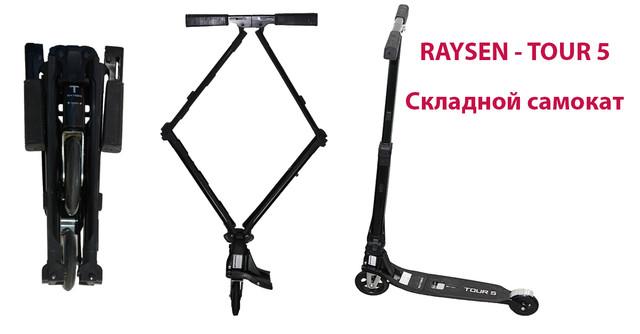 Складные самокаты Raysen Tour 5
