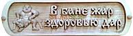 """Табличка для парилки, сауны """"В БАНЕ ЖАР ЗДОРОВЬЮ ДАР"""""""