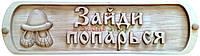 """Резная табличка для сауны """"ЗАЙДИ ПОПАРЬСЯ"""""""