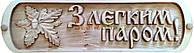 """Табличка деревянная для сауны и бани """"З легким паром"""""""