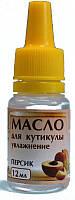 Масло для кутикулы увлажнение ПЕРСИК 12 мл
