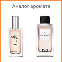 16. Духи 60 мл L'Imperatrice №3 Dolce&Gabbana