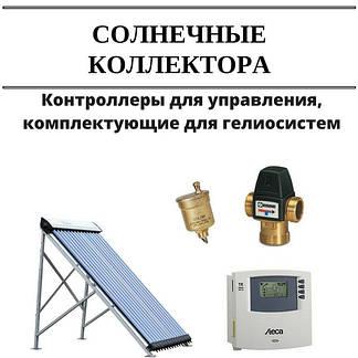 Сонячні колектора, контролери для управління, комплектуючі для геліосистем