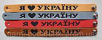 Браслет из натуральной мягкой кожи Я люблю Україну