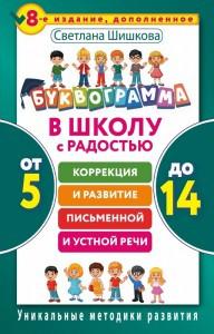 БУКВОГРАММА. В ШКОЛУ С РАДОСТЬЮ. От 5 до 14 лет. Автор Шишкова Светлана