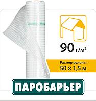 Паробарьер Н90 - пароизоляционная пленка (JUTA) Чехия.