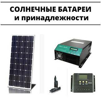 Фотоэлектрические модули (солнечные батареи) и принадлежности