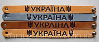 Браслет кожаный  Україна з Тризубом