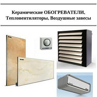 Керамические обогреватели, тепловентиляторы, воздушные завесы, электрические конвекторы.