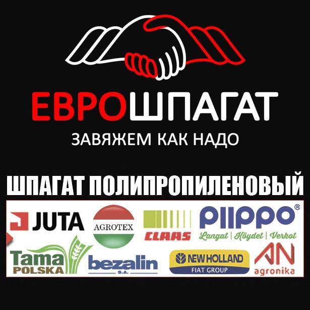 Нить упаковочная полипропиленовая - UKR.TRADE в Луцке