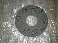 """Коло шліфувальний ПП 350х40х127мм 14А (Сірий) F46 /зерно 40 (СТ) """"ВАЗ"""""""