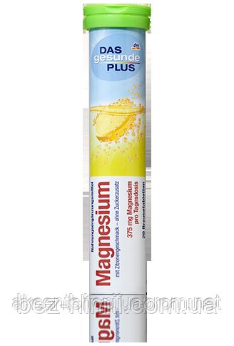 Шипучие витамины с магнием. 20 шт.