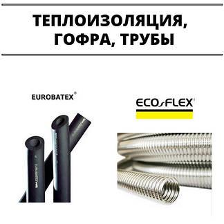 Трубы, теплоизоляция