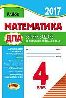 Математика Збірник завдань для контрольних робіт  4 клас 2017 (Ранок)