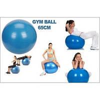 Фитнес мяч для тренировок Gym Ball