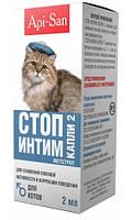 Стоп-интим для котов 2 мл