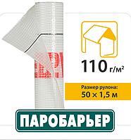 Паробарьер Н110 - пароизоляционная пленка (JUTA) Чехия.