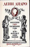 Дени Дидро Монахиня,Племянник Рамо,Жак фаталист и его хозяин
