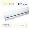 Мебельный светодиодный светильник Feron AL5042 5W 425Lm (подсветка на кухню 5041) 30-31см