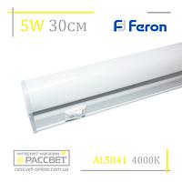 Мебельный светодиодный светильник Feron AL5041 5W 425Lm (подсветка на кухню 5038) 30-31см