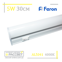 Мебельный светодиодный светильник Feron AL5042 5W 425Lm (подсветка на кухню 5041) 30-31см, фото 1