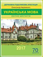 Збірник диктантів для ДПА 9 клас 2017 (Грамота)