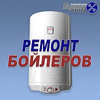 Ремонт, установка водонагревателей в Харькове