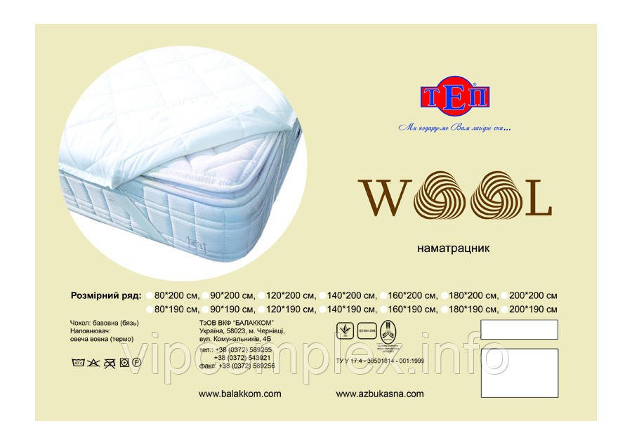 Наматрацник Wool 200*200