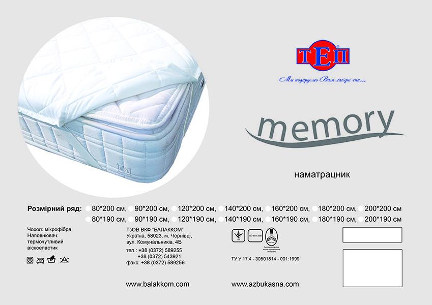Наматрацник Memory 90*200