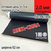 Магнитный винил 2 мм без клеевого слоя в погонных метрах. Ширина 62 см (1 м х 0,62 м)