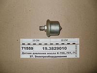 Датчик давл. масла ТРАКТОРЫ К-700, 701 (аналог)