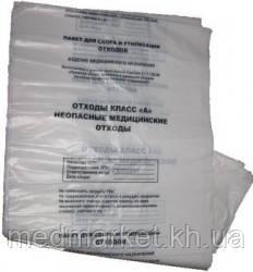 Пакеты для утилизации медицинских отходов в комплекте с биркой и стяжкой, класс А (безопасные отходы)