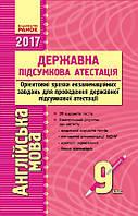 Підсумкові контрольні роботи англійська мова 9 клас 2017 (Ранок)