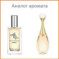 171. Духи 60 мл. J`Adore Voile de Parfum Dior