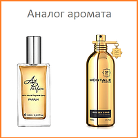 172. Духи 60 мл Golden Sand Montale