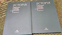 Історія держави і права України у двох частинах А.Рогожин