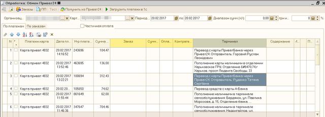 Импорт платежей из приват 24