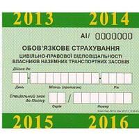 Страховка на авто + CERVICE CARD в ПОДАРОК